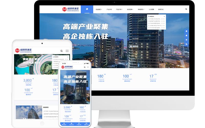 经济开发区公司网站模板,经济开发区公司网页模板,经济开发区公司响应式网站模板