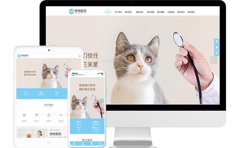 动物医院公司网站模板,动物医院公司网页模板,动物医院公司响应式网站模板