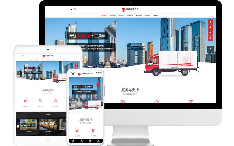 车体广告公司网站模板,车体广告公司网页模板,车体广告公司响应式网站模板
