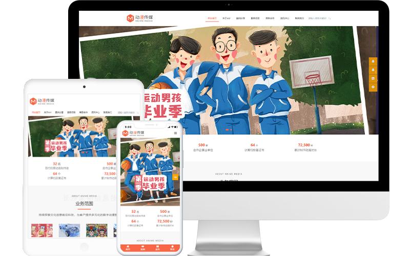 动漫传媒公司网站模板,动漫传媒公司网页模板,动漫传媒公司响应式网站模板
