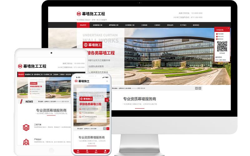幕墙工程公司网站模板,幕墙工程公司网页模板,幕墙工程公司响应式网站模板