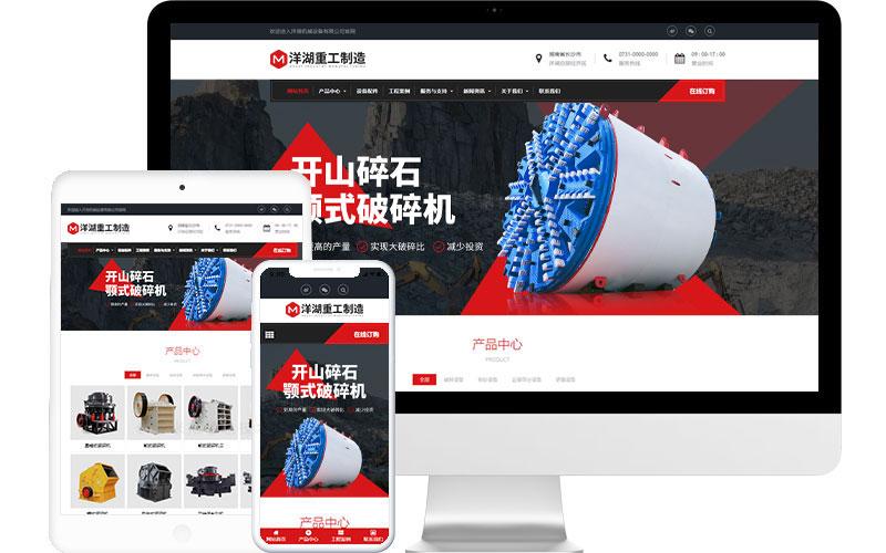 机械设备公司网站模板,机械设备公司网页模板,机械设备公司响应式网站模板