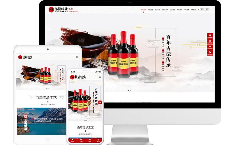 味业集团公司网站模板,味业集团公司网页模板,味业集团公司响应式网站模板