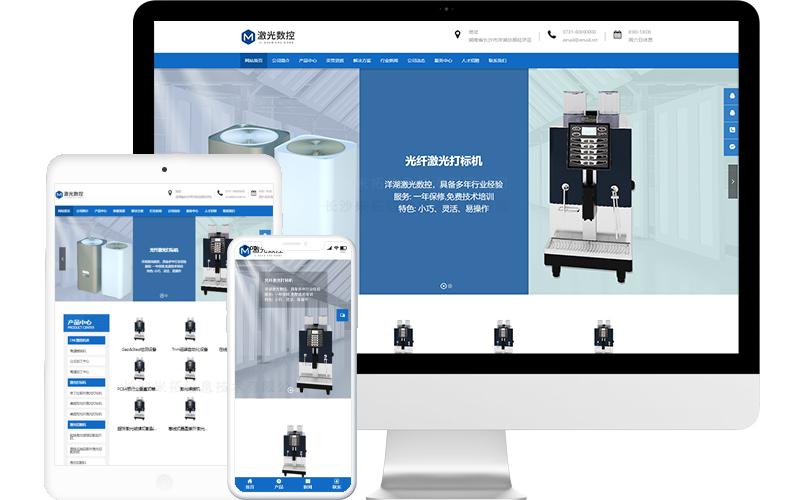 激光数控公司网站模板,激光数控公司网页模板,激光数控公司响应式网站模板