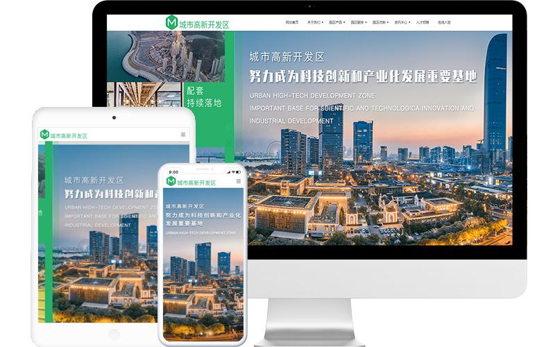 高新区网站模板,高新区网页模板,高新区响应式网站模板