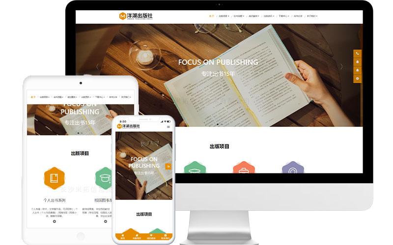 出版社公司网站模板,出版社公司网页模板,出版社公司响应式网站模板