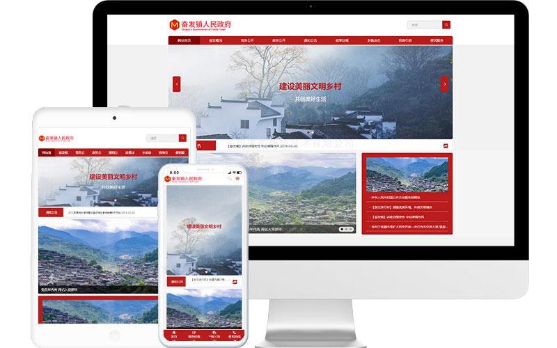 地方政府网站模板,地方政府网页模板,地方政府响应式网站模板