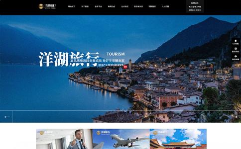 旅游集团公司网站模板整站源码-MetInfo响应式网页设计制作