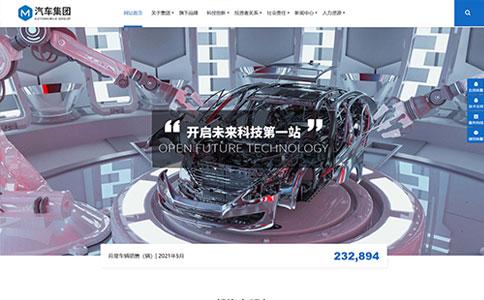 汽车集团公司网站模板整站源码-MetInfo响应式网页设计制作