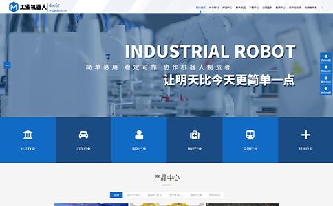 工业机器人公司网站模板整站源码-MetInfo响应式网页设计制作