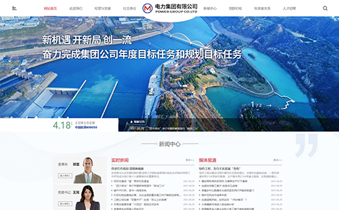 电力集团公司网站模板整站源码-MetInfo响应式网页设计制作