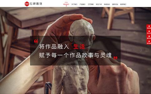 石碑雕刻公司网站模板整站源码-MetInfo响应式网页设计制作