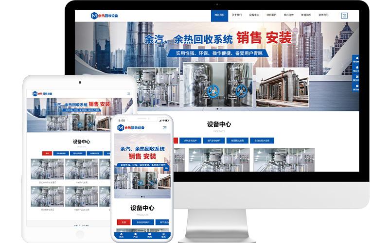 余热回收设备公司网站模板整站源码-MetInfo响应式网页设计制作