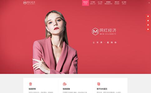 网红视频经济公司网站模板整站源码-MetInfo响应式网页设计制作