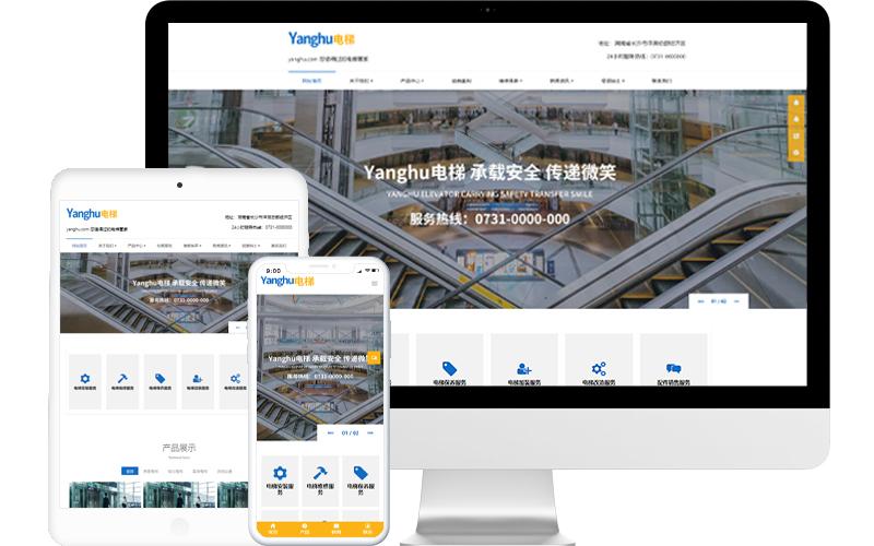 电梯维护保养公司网站模板,电梯维护保养公司网页模板,电梯维护保养公司响应式网站模板