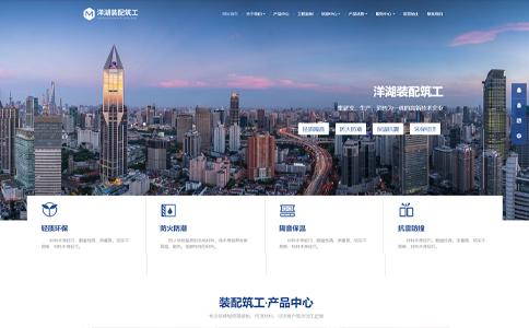 预制装配建筑公司网站模板整站源码-MetInfo响应式网页设计制作