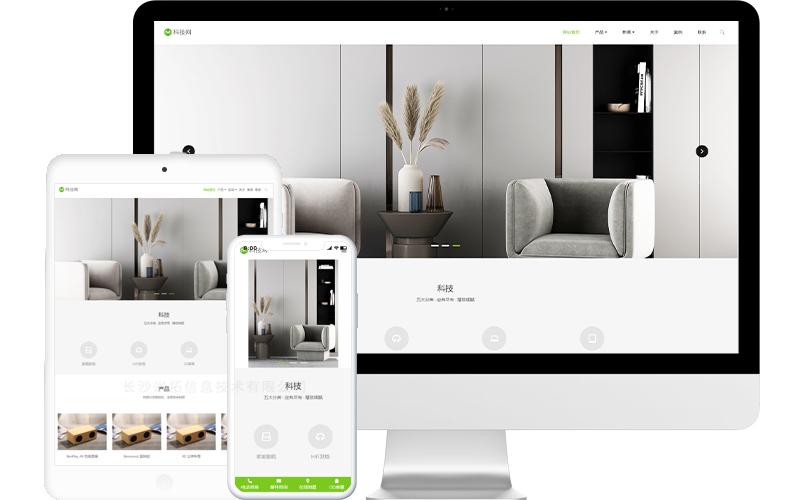 消费电子类公司网站模板,消费电子类公司网页模板,消费电子类公司响应式网站模板