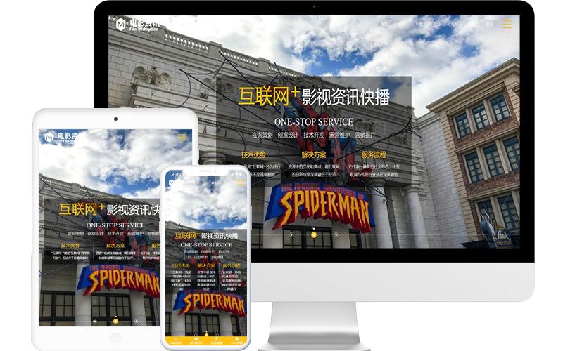 电影制作公司网站模板整站源码-MetInfo响应式网页设计制作