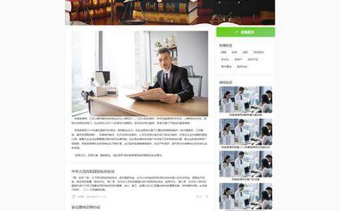 律师事务所网站模板整站源码-MetInfo响应式网页设计制作