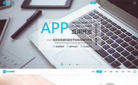APP定制开发公司网站模板整站源码-MetInfo响应式网页设计制作