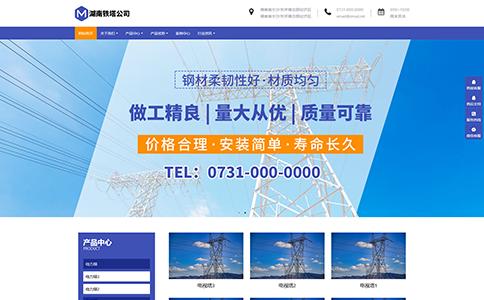 铁塔公司网站模板整站源码-MetInfo响应式网页设计制作