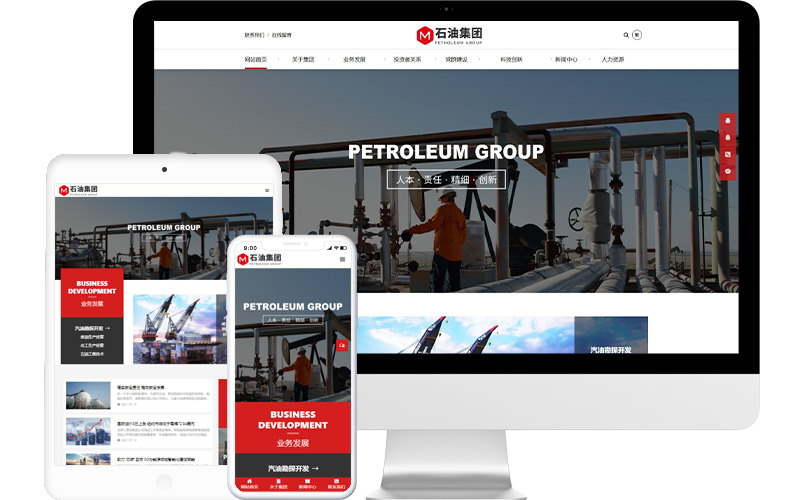 石油集团公司网站模板,石油集团公司网页模板,石油集团公司响应式网站模板