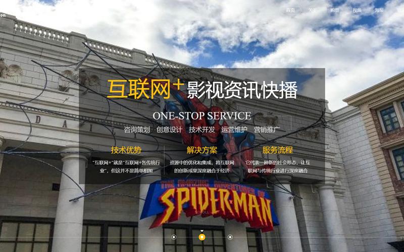 电影制作公司网站模板,电影制作公司网页模板,电影制作公司响应式网站模板