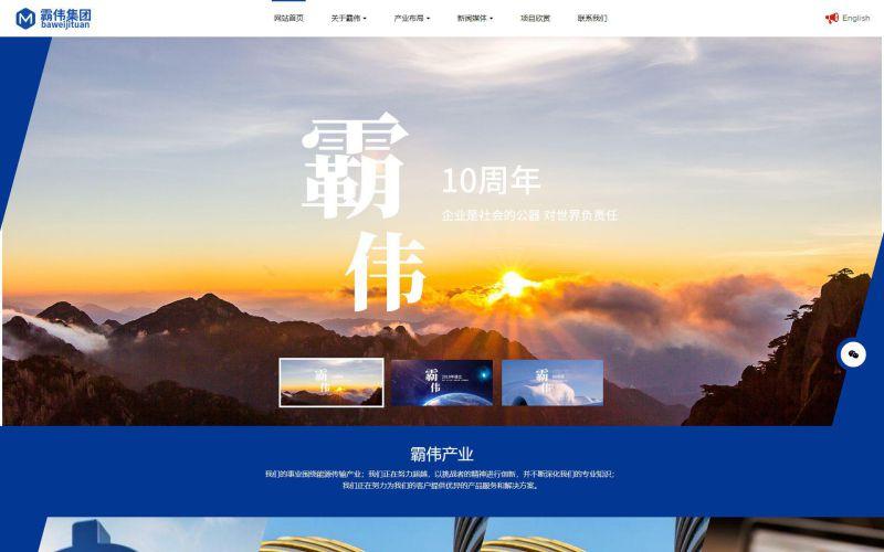 产业集团网站模板,产业集团网页模板,产业集团响应式网站模板