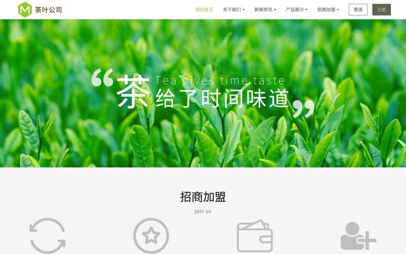 茶叶商城加盟网站模板,茶叶商城网页模板,茶叶响应式模板