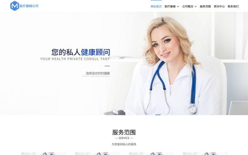 医疗器具企业网站模板,医疗器具企业网页模板,医疗器具响应式模板