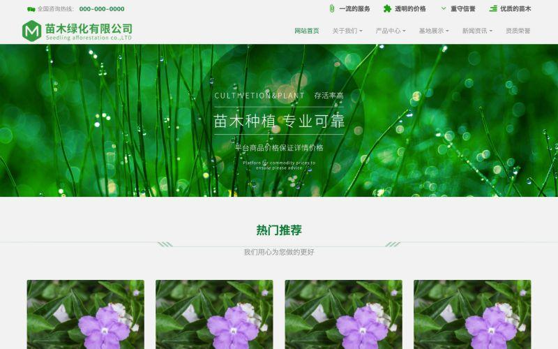 园林绿化网站模板,园林绿化网页模板,园林绿化响应式网站模板