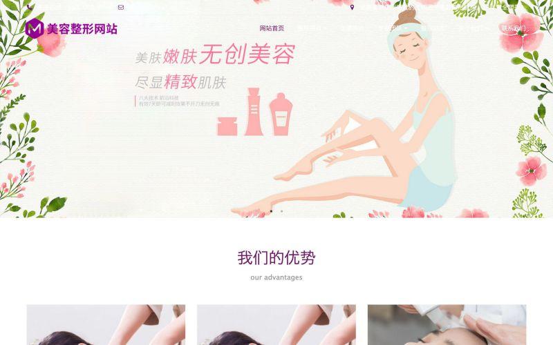 美容会所网站模板,美容会所网页模板,美容会所响应式网站模板
