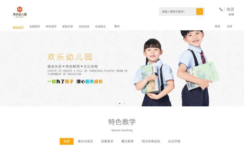 幼稚园网站模板,幼稚园网页模板,幼稚园响应式网站模板