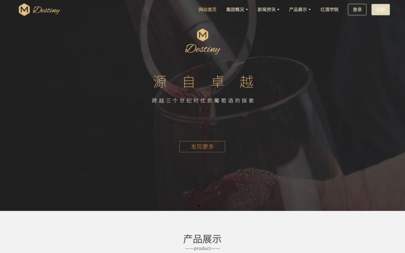 葡萄酒商城网站模板,葡萄酒商城网页模板,葡萄酒商城响应式网站模板