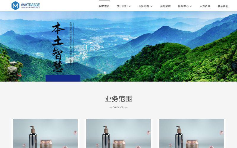 外贸公司公司网站模板,外贸公司公司网页模板,外贸公司响应式网站模板