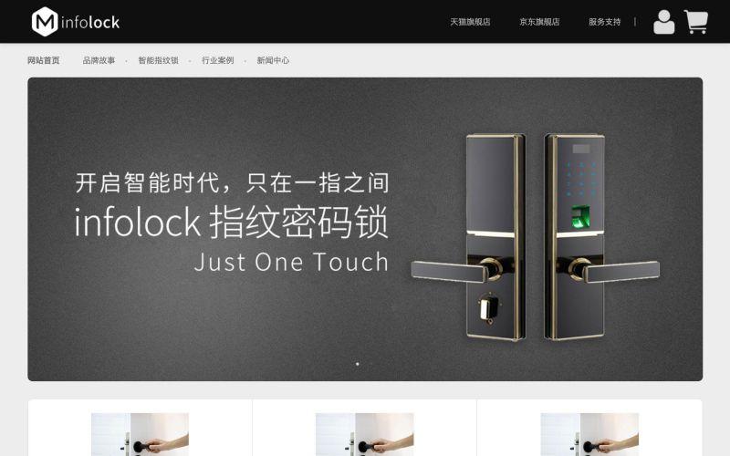 锁业公司商城网站模板,锁业公司商城网页模板,锁业公司商城响应式网站模板