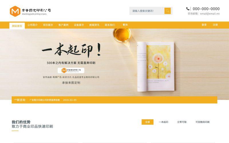 彩印印刷厂网站模板,彩印印刷厂网页模板,彩印印刷厂响应式网站模板