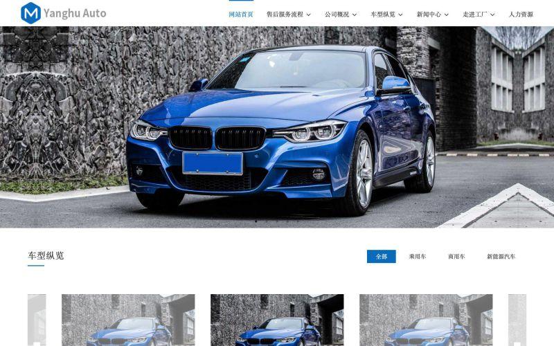 车辆生产企业网站模板,车辆生产企业网页模板,车辆生产企业响应式网站模板