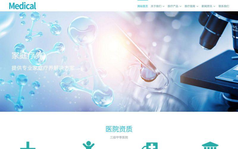 医疗服务网站模板,医疗服务网页模板,医疗服务响应式网站模板