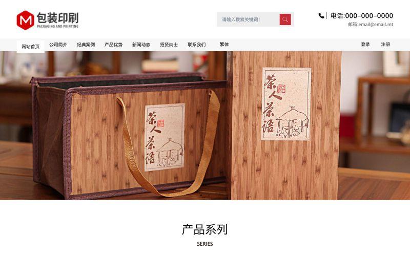 包装盒设计网站模板,包装盒设计网页模板,包装盒设计响应式网站模板