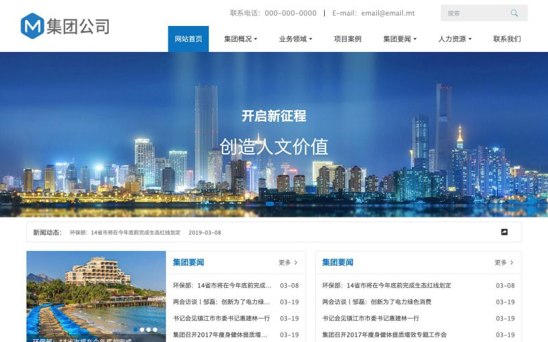 大型企业集团网站模板,大型企业集团网页模板,大型企业集团响应式网站模板