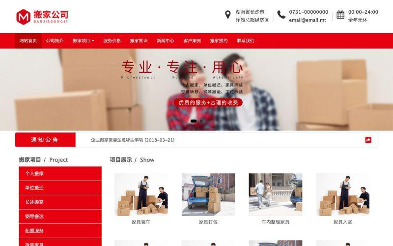 搬运公司网站模板,搬运公司网页模板,搬运公司响应式网站模板