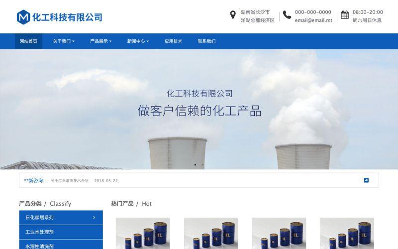 化学原料公司网站模板,化学原料公司网页模板,化学原料公司响应式网站模板