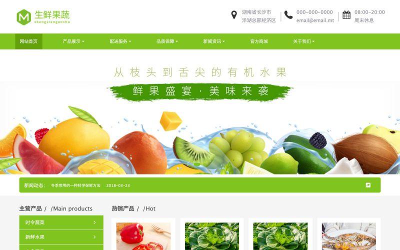 生鲜果园网站模板,生鲜果园网页模板,生鲜果园响应式网站模板