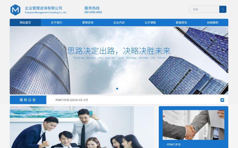企业商务咨询网站模板,企业商务咨询网页模板,企业商务咨询响应式网站模板