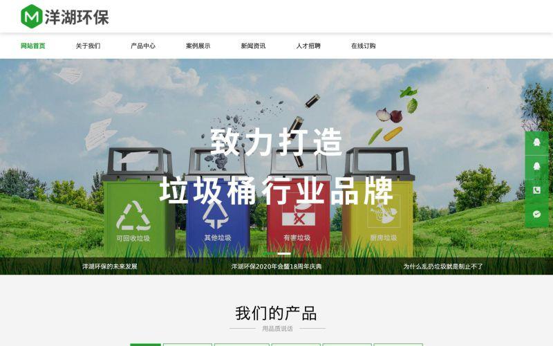 垃圾分类公司网站模板,垃圾分类公司网页模板,垃圾分类公司响应式网站模板
