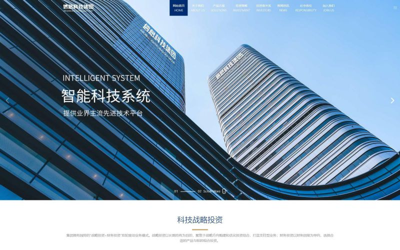 信息科技公司网站模板,信息科技公司网页模板,信息科技公司响应式网站模板