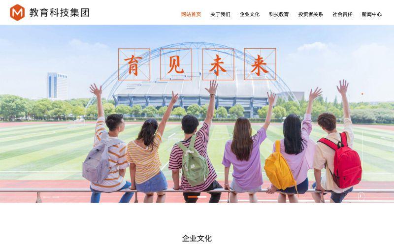 教育科技公司网站模板,教育科技公司网页模板,教育科技公司响应式网站模板
