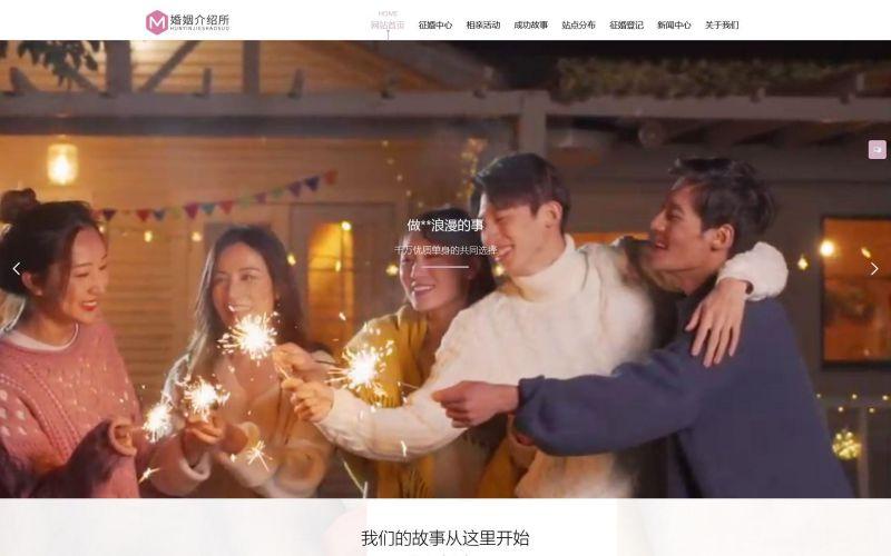 婚姻介绍所公司网站模板,婚姻介绍所公司网页模板,婚姻介绍所公司响应式网站模板