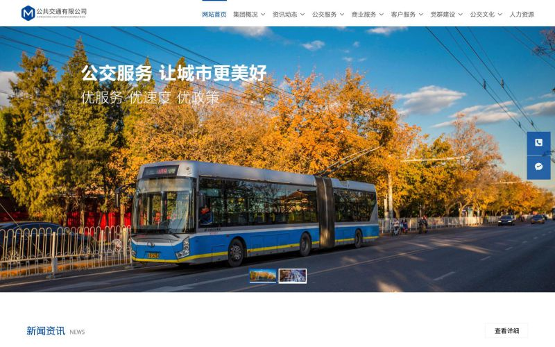 公共交通公司网站模板,公共交通公司网页模板,公共交通公司响应式网站模板